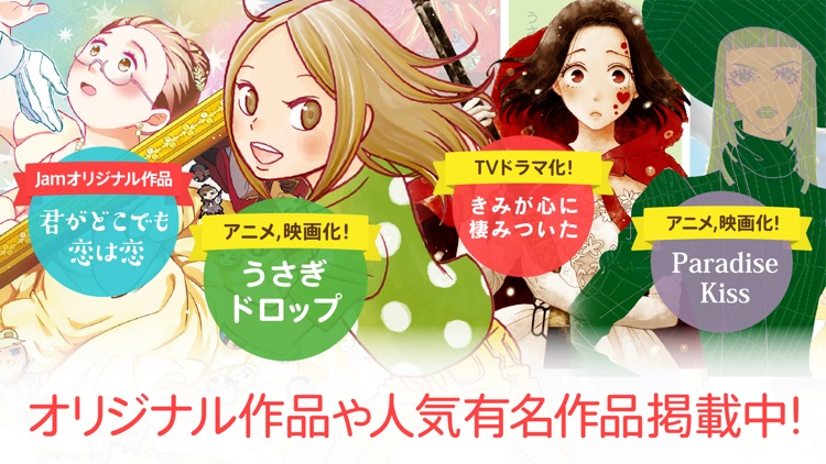 マンガJAM - 恋愛漫画が毎日読み放題! screenshot-3