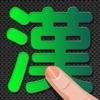 スピード漢字 - iPhoneアプリ
