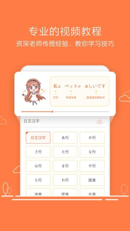 五十音图-日语词典查词基础学习 screenshot-3