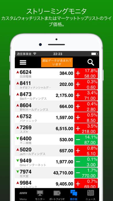 ADVFNリアルタイム株式とBitcoin ScreenShot0