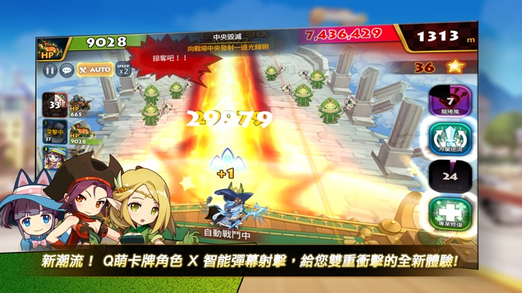 新超萌騎士團 screenshot-3