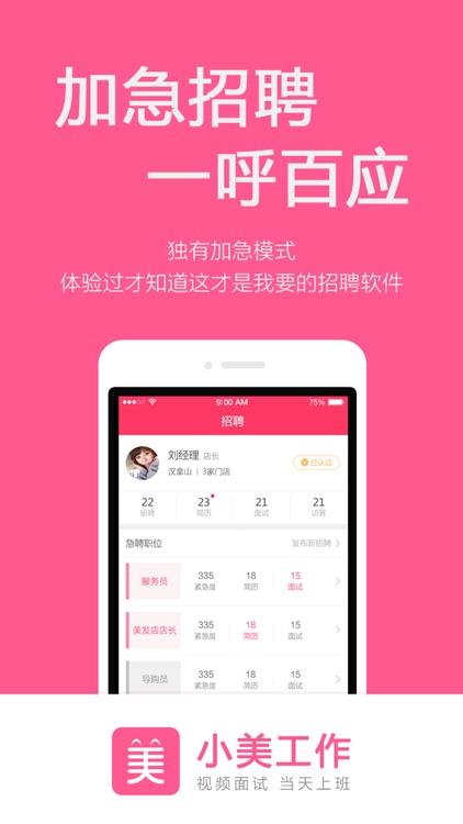 小美工作 - 服务业招聘、求职找工作助手! screenshot-4
