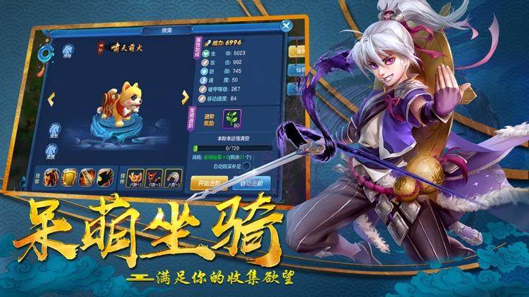 梦幻仙灵 - 萌动仙界 screenshot-3