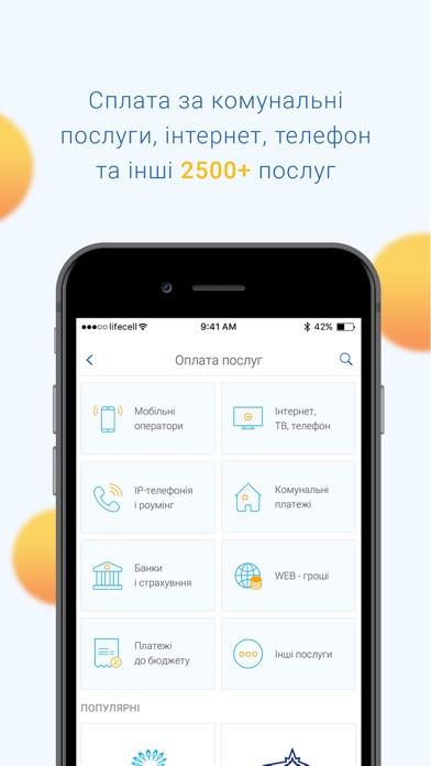 easypay.uaСкриншоты 2