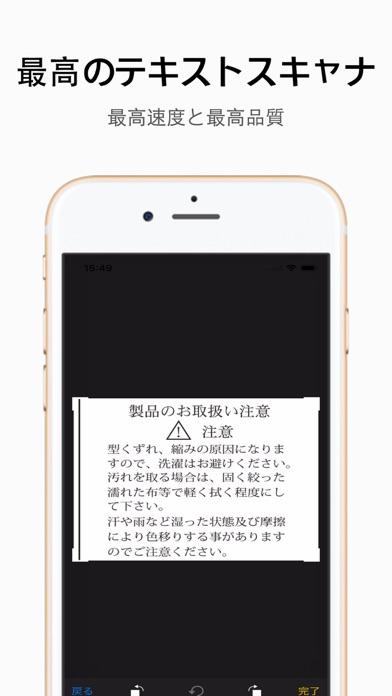 写真の翻訳-画像、写真から文字を認識するOCRアプリのスクリーンショット