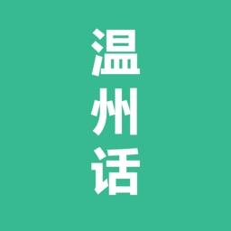 温州话-温州方言学习