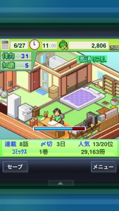 ワクワク!まんが道場 screenshot1