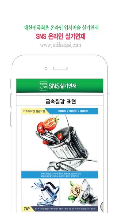 SNS실기연재 Screenshot