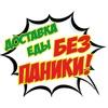 Доставка еды БЕЗ ПАНИКИ