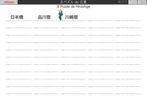 Hiroshige8puzzle - náhled