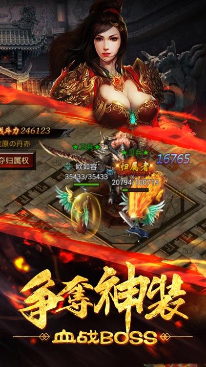 傲视龙城HD screenshot-3
