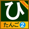 hiragana-tango2(23words) - iPadアプリ