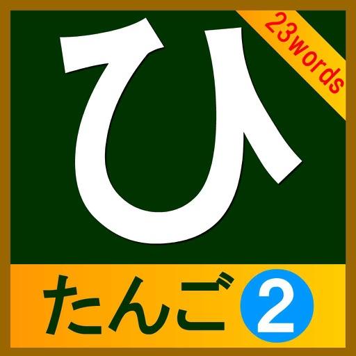 hiragana-tango2(23words)