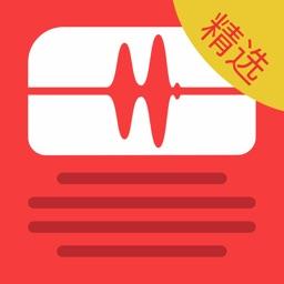 蜻蜓FM收音机精选版 Apple Watch App