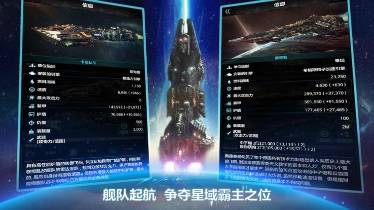 宇宙世界 - 首款全球同服经营策略星战 screenshot-0