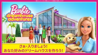 Barbie Dreamhouse Adventures紹介画像1