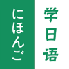 日语学习-快速入门轻松学