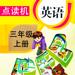 105.同步教材点读机-人教版PEP小学英语三年级上册