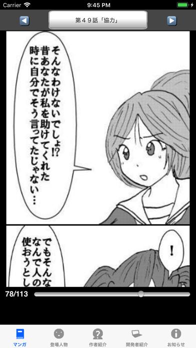 ラッキーボーイ7(漫画アプリ) ScreenShot0