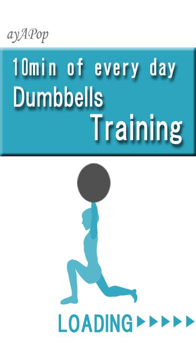 ダンベルトレーニング screenshot1