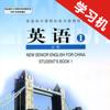 人教版新课标高中英语必修1 -课本同步助手