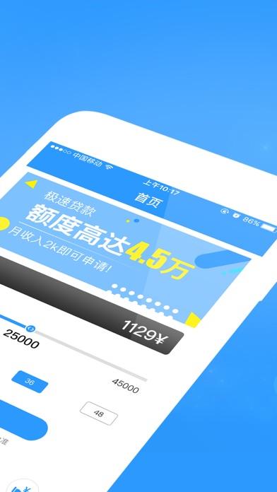 微粒信-现金贷款 screenshot two
