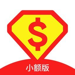 现金超人小额贷-手机快速借钱信用贷款软件
