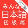 大家的日語 初級 改訂版