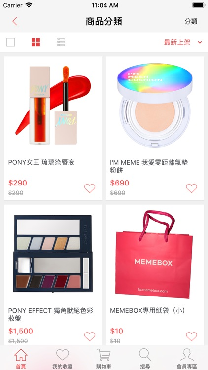 MEMEBOX:最潮韓國美妝 screenshot-3