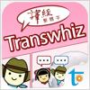 Transwhiz 日中(繁体字)翻訳/辞...