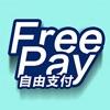 FreePay-店舗側用