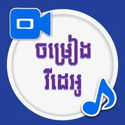 Khmer Video Song I