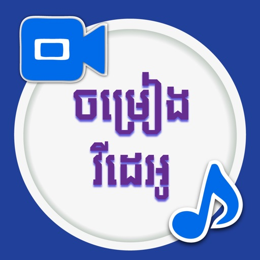 Khmer Video Song I iOS App