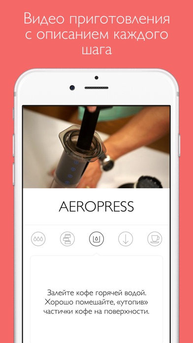 The Great Coffee App Скриншоты6