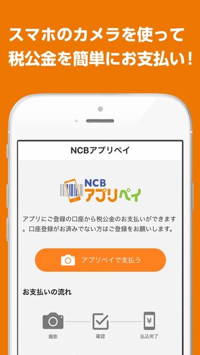 西日本シティ銀行アプリのスクリーンショット5