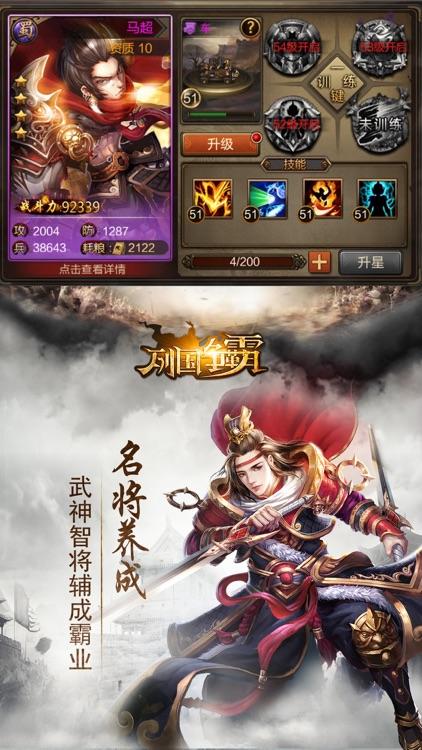 列国争霸-国战策略手游 screenshot-4