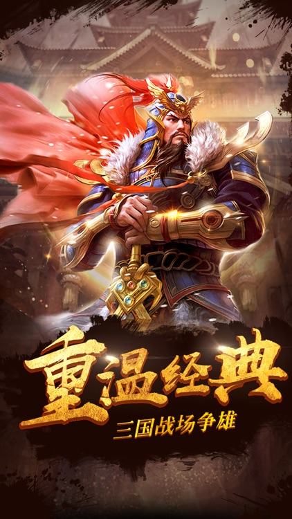 三国武神传-三国热血3D游戏
