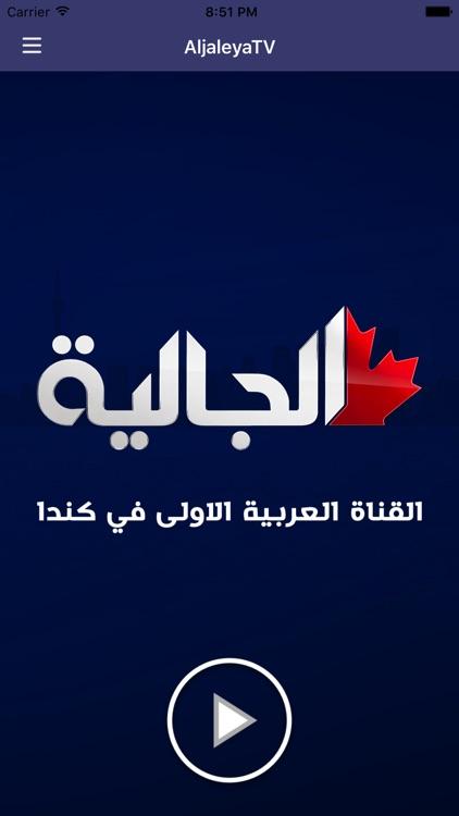 Aljaleya TV by Faris Jamil