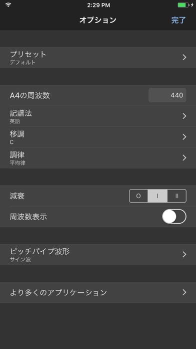 Cleartune ScreenShot1