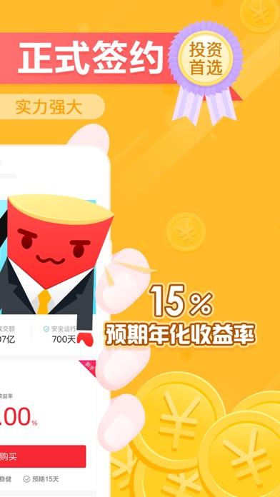 理财平台—理财投资记账APP screenshot