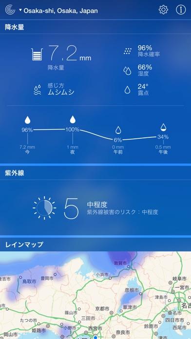 気象ライブ - 地域の天気予報 ScreenShot4