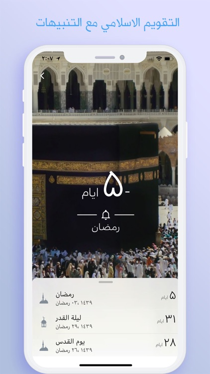 صلاتي الاذان قرآن) اذان) azan screenshot-9