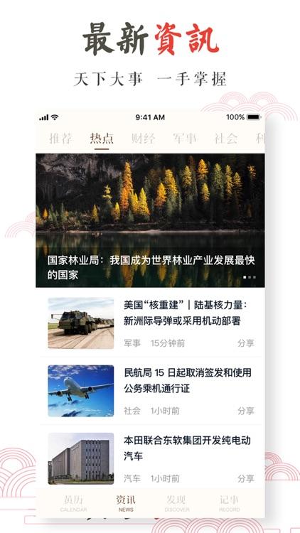 黄历-almanac2017万年历古典老黄历应用 screenshot-3