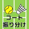 簡単操作!競技ペア決めコート振り分けアプリ-Kiyotaka Munakata