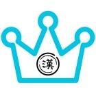 キング中国語 - 中国語を勉強するのアプリです icon