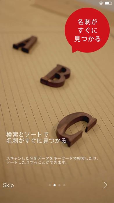 名刺管理 Log book Digi screenshot two