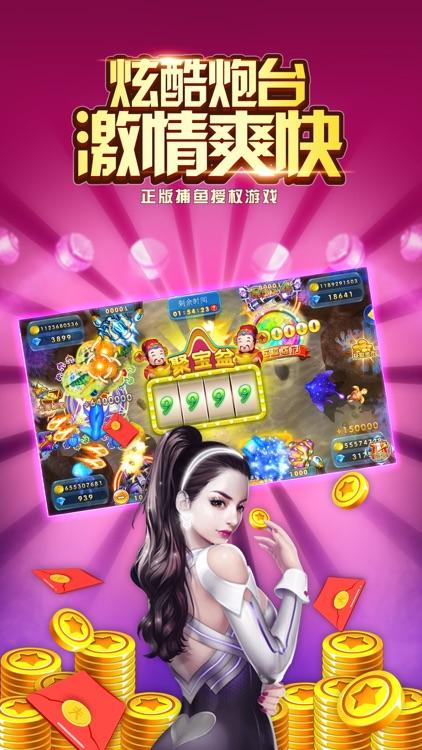 捕鱼㊦爱捕鱼-街机捕鱼:欢乐电玩城打鱼游戏 screenshot-3