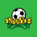 83.踢踢足球