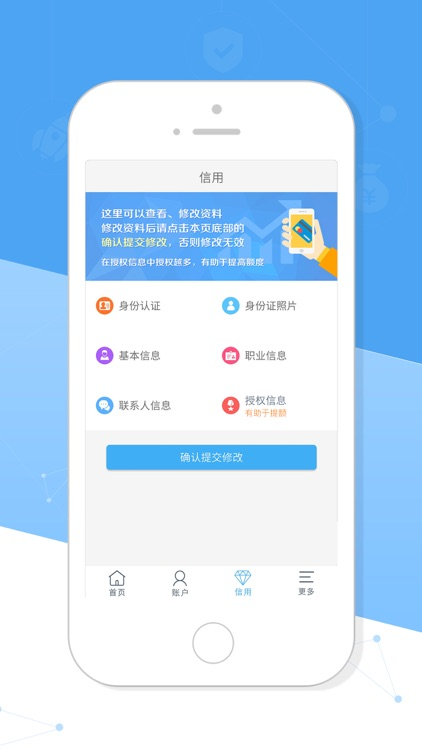 松鼠贷-极速手机贷款平台 screenshot-4