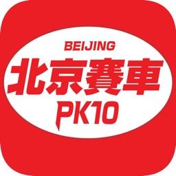 北京赛车pk10-极速版